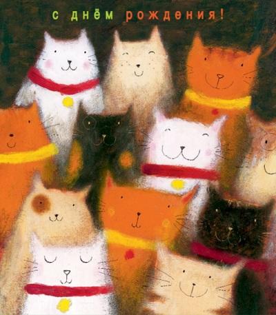 котики с днем рождения картинки